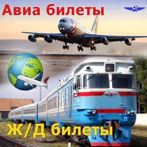 Авиа- и ж/д билеты Возжаевки