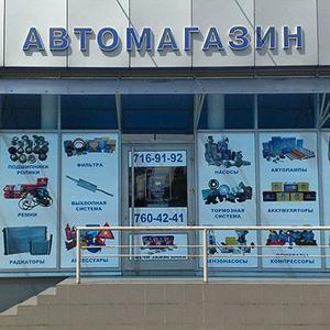 Автомагазины Возжаевки