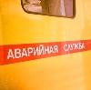 Аварийные службы в Возжаевке