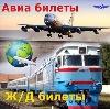 Авиа- и ж/д билеты в Возжаевке