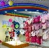 Детские магазины в Возжаевке