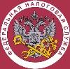 Налоговые инспекции, службы в Возжаевке
