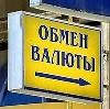 Обмен валют в Возжаевке