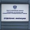 Отделения полиции в Возжаевке
