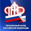Пенсионные фонды в Возжаевке